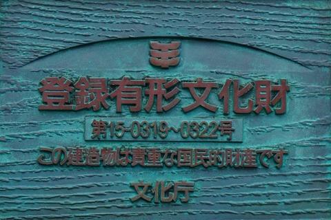 佐渡相川街歩き旧税務署1