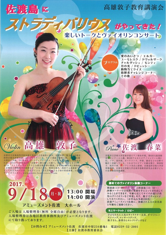 佐渡コンサート