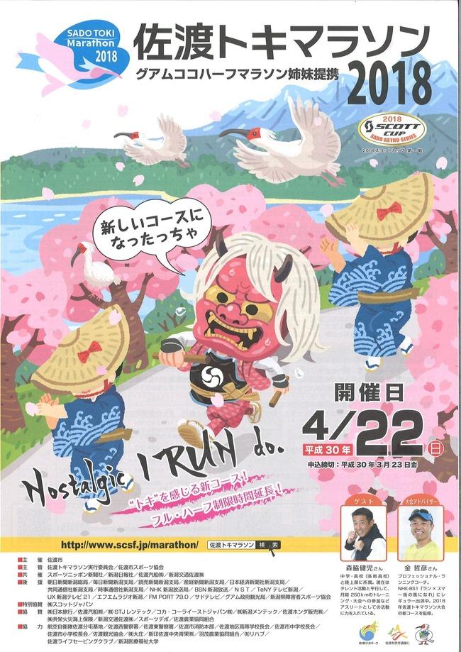 トキマラソン2018
