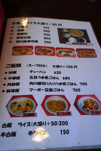 佐渡中国料理金華楼4