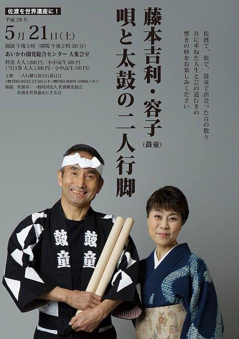 藤本吉利・容子唄と太鼓の二人行脚