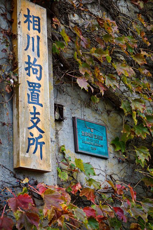 相川拘置支所