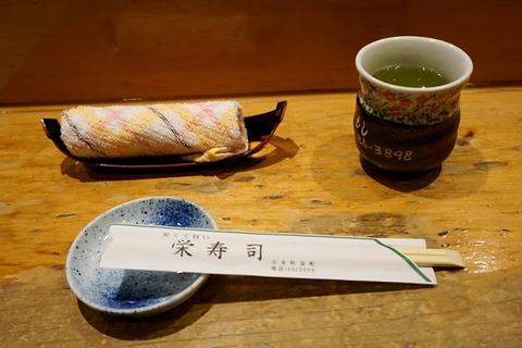 小木栄寿司