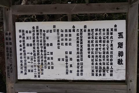 五所神社2
