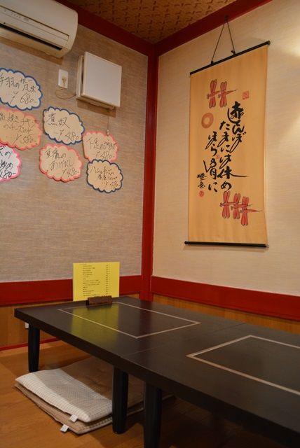 佐渡創作料理の店タローテーブル