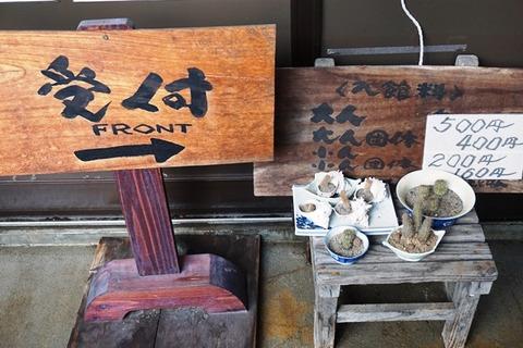 佐渡國小木民俗博物館白山丸17