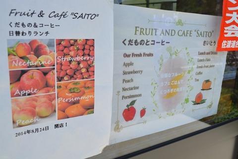 斎藤農園さんのカフェ5