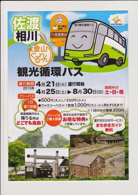 佐渡相川金山ぐるりん観光循環バス