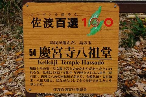 慶宮寺八祖堂8