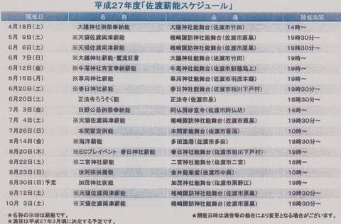 佐渡薪能平成27年度版速報PDF