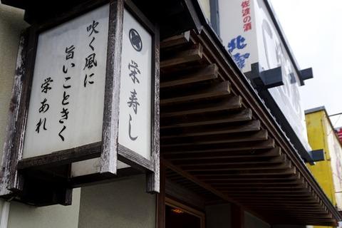 小木栄寿司6
