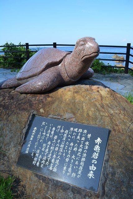 佐渡百選赤亀岩2