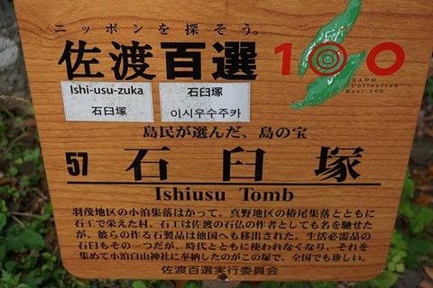 佐渡白山神社5