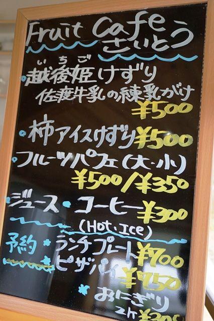 フルーツカフェ齋藤メニュー