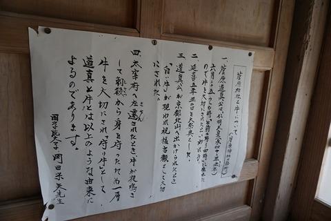 佐渡菅原神社5