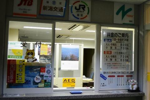 佐渡西三川ゴールドパーク11