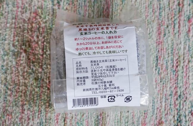 黒焼き玄米茶佐渡柿餅本舗3
