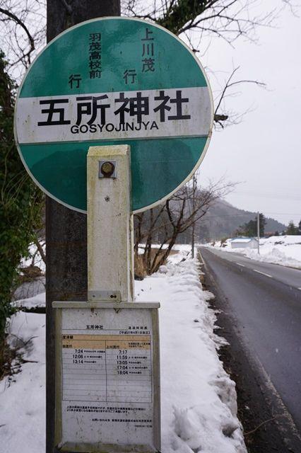 五所神社1
