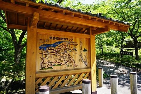 佐渡相川散策マップと無宿人の墓