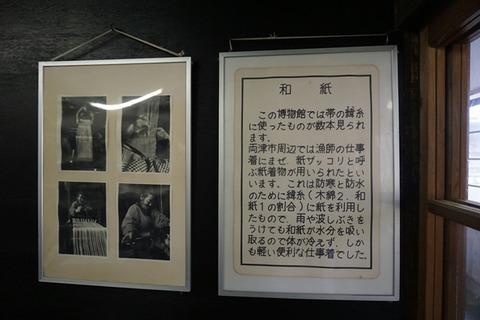 佐渡國小木民俗博物館09