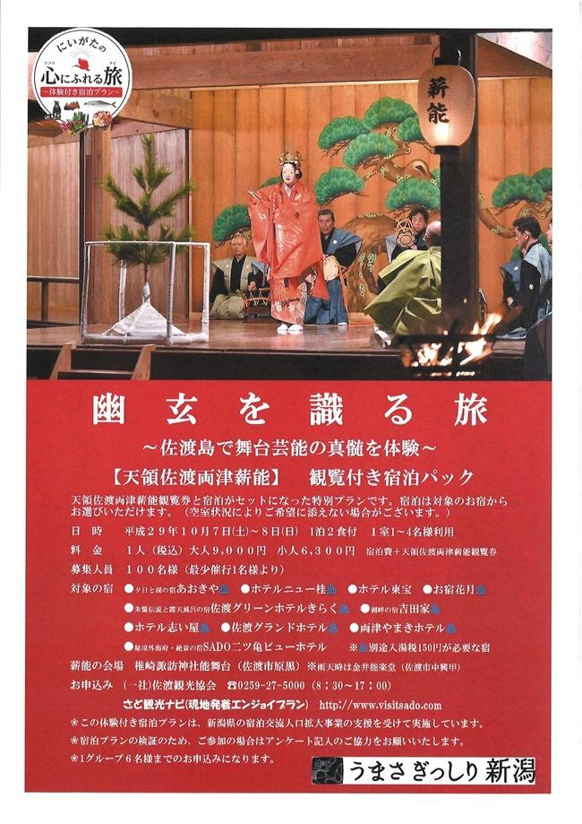 【お得】新潟県の体験旅行は今がお得♪佐渡では薪能観覧付き宿泊パックを販売中。
