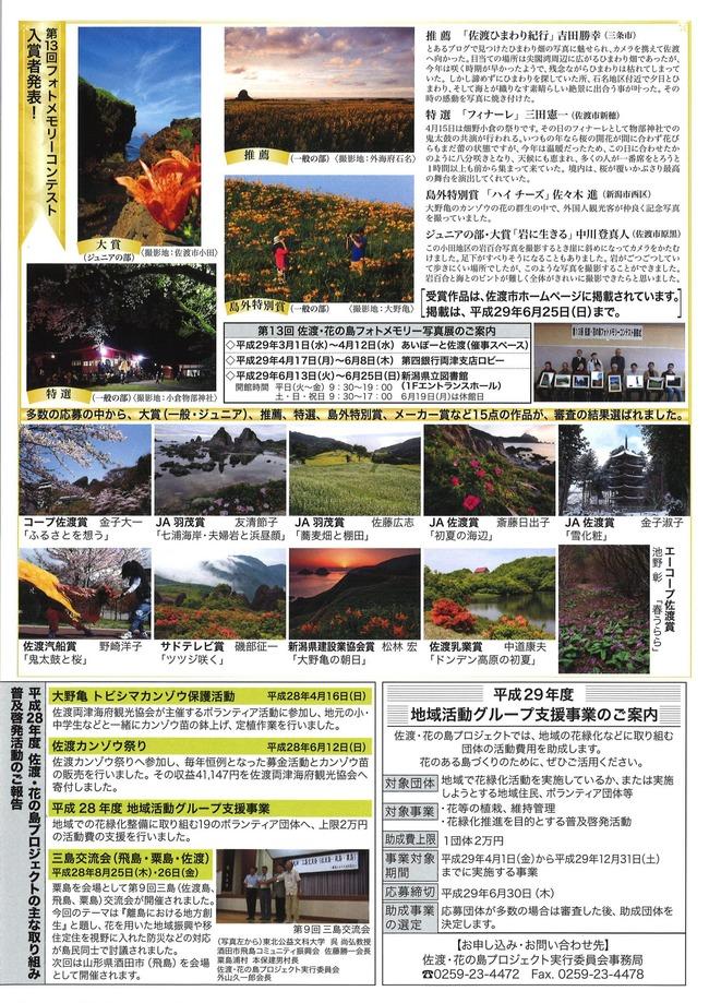 佐渡花の島フォトコンテスト1