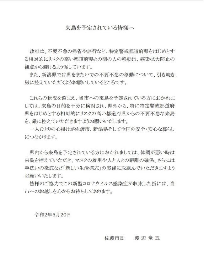 佐渡市長挨拶20200520