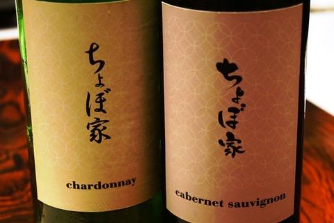 ちょぼ家オリジナルワイン