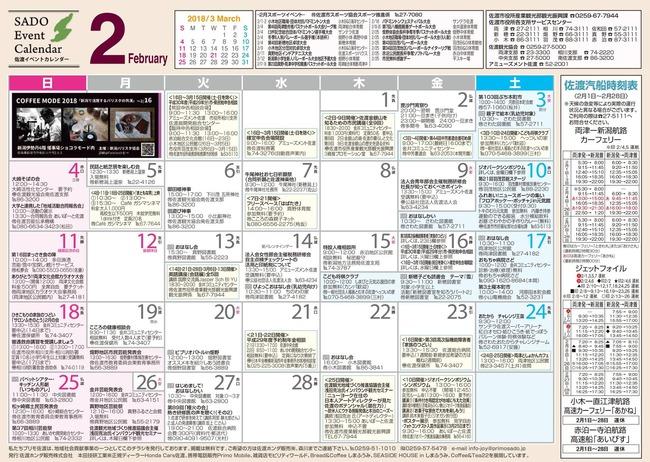 佐渡イベントカレンダー2月