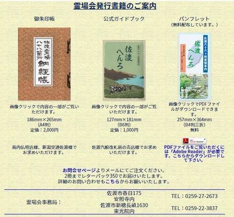 佐渡八十八ヶ所霊場めぐり公式ガイドブック