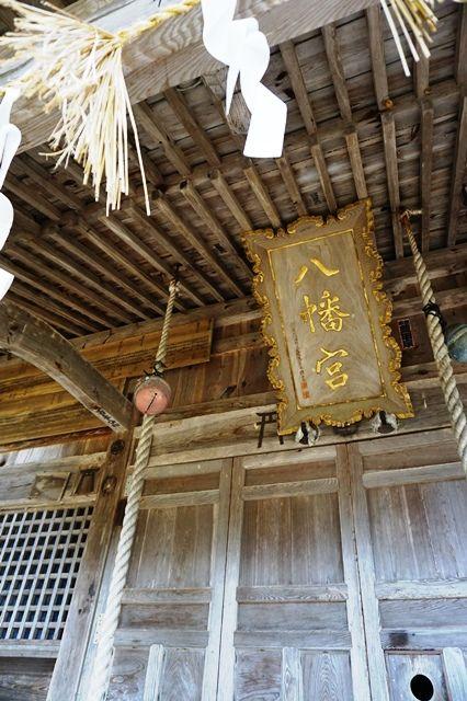 佐渡八幡宮1