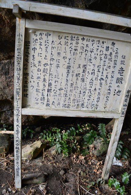 岩谷山竜眼の池看板