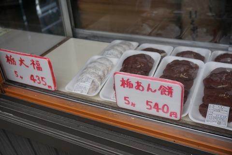 佐渡田中餅店栃あん餅