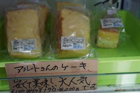 あいぽーと佐渡直売店4