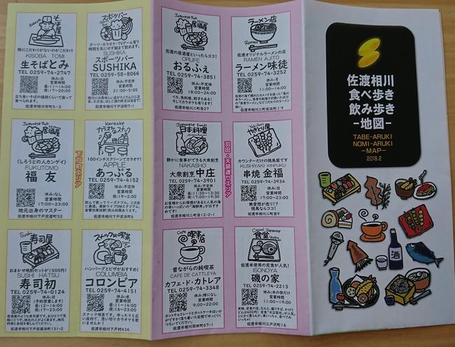 佐渡相川食べ歩き飲み歩き地図1