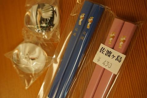 吾妻売店佐渡箸・箸置き