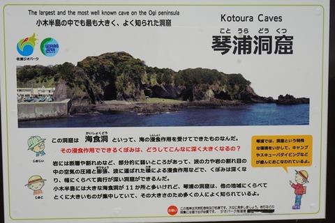 佐渡琴浦洞窟看板