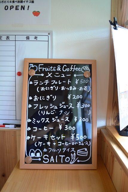斎藤農園さんのカフェ3