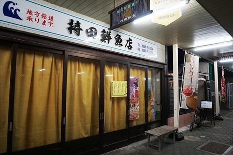 持田鮮魚店外観
