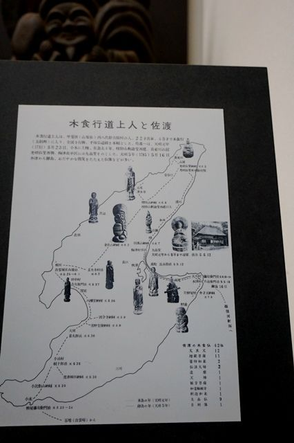 木喰上人佐渡博物館