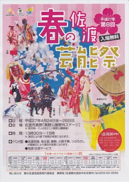 春の佐渡芸能祭平成27年4月24~26日