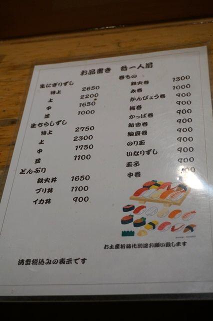 小木栄寿司1