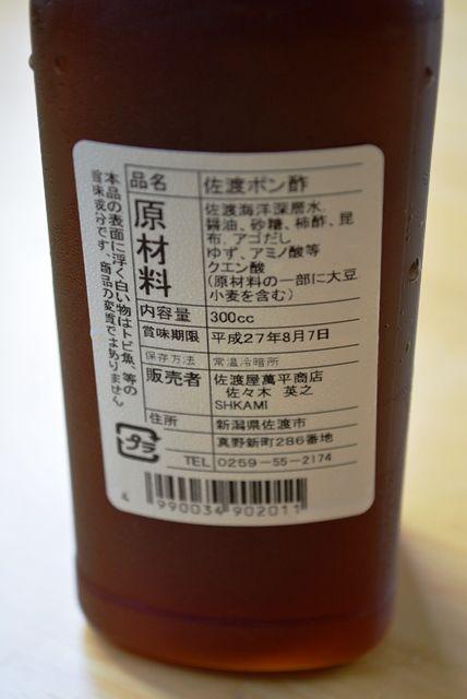 佐渡ポン酢1