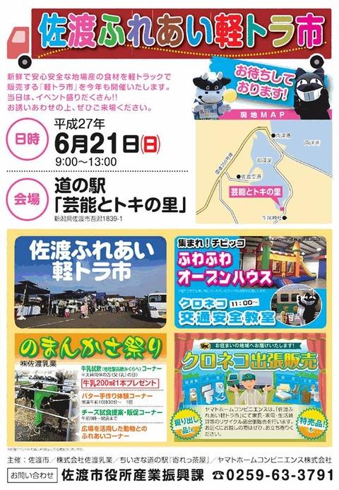 佐渡軽トラック市