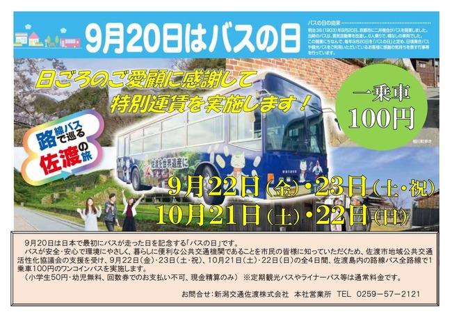 バス1乗車100円