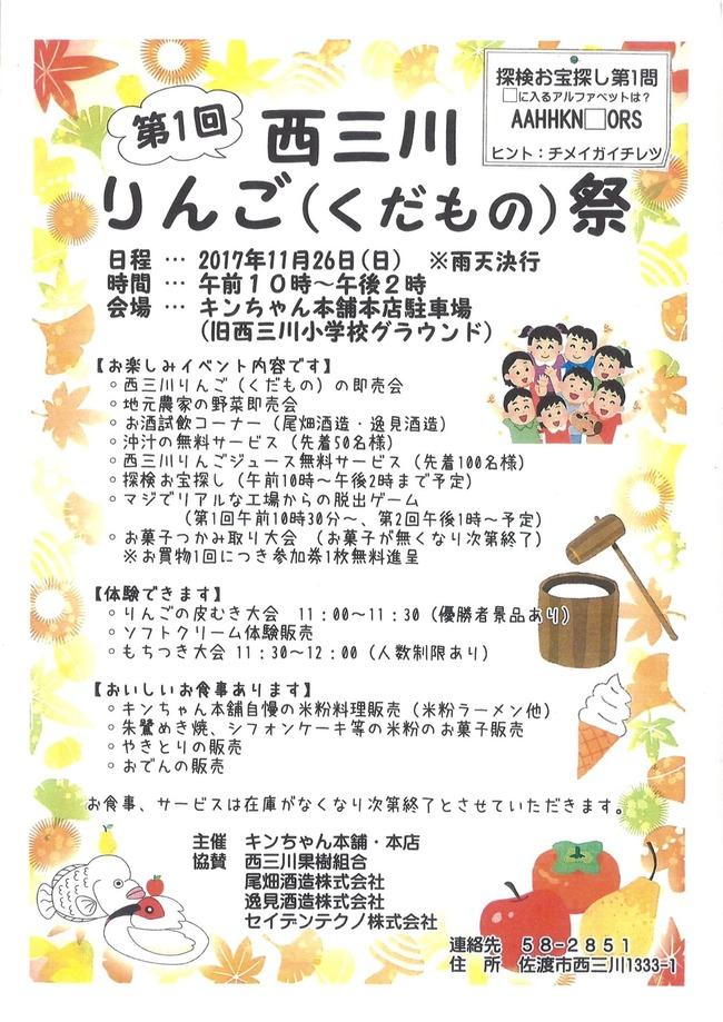 西三川りんご祭り