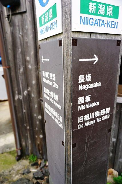 佐渡相川街歩き西坂長坂看板