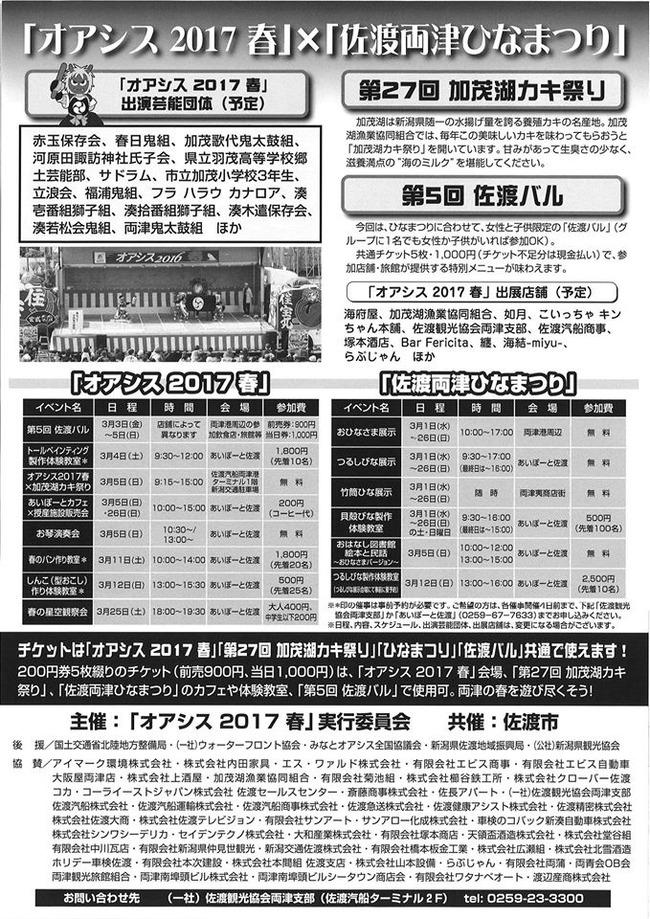 佐渡オアシス2017春