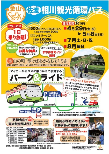 相川観光循環バス