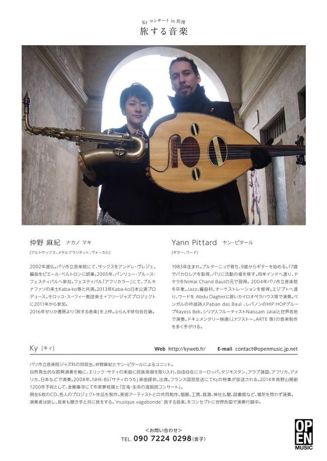 旅する音楽1